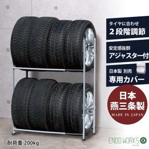 EX001-002A タイヤラック 8本 アジャスター付き ...