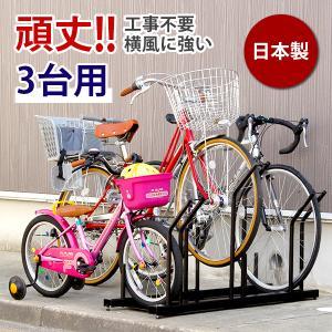 スタンドいらずの頑丈自転車ラック 3台用 倒れにくい 風に強い 工事不要 自転車ラック 自転車 サイ...