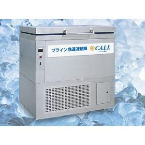 ブライン急速凍結機 @CALL アットコール RBF-120 僅か20分で−25℃に!