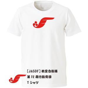 [JASDF]航空自衛隊 第12飛行教育団(ver1)(防府北基地) Tシャツ ener