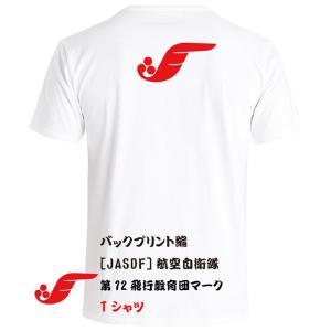 [JASDF]航空自衛隊 第12飛行教育団(ver2)(防府北基地) Tシャツ ener
