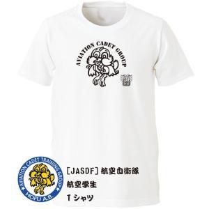 [JASDF]航空自衛隊 航空学生(ver2)(防府北基地) Tシャツ ener