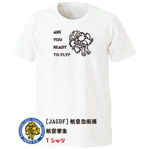 [JASDF]航空自衛隊 航空学生(ver3)(防府北基地) Tシャツ ener