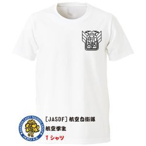 [JASDF]航空自衛隊 航空学生(ver4)(防府北基地) Tシャツ ener
