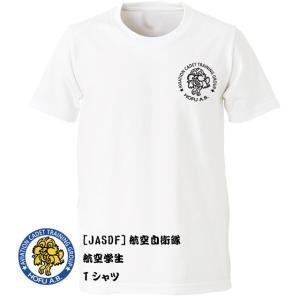 [JASDF]航空自衛隊 航空学生(ver5)(防府北基地) Tシャツ ener