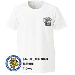 [JASDF]航空自衛隊 航空学生(ver6)(防府北基地) Tシャツ ener
