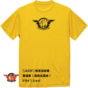 [JASDF]航空自衛隊 整備隊(防府北基地) ドライTシャツ ener