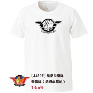[JASDF]航空自衛隊 整備隊(防府北基地) Tシャツ ener
