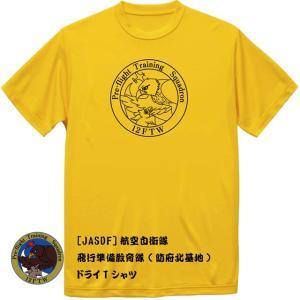 [JASDF]航空自衛隊 飛行準備教育隊(防府北基地) ドライTシャツ ener