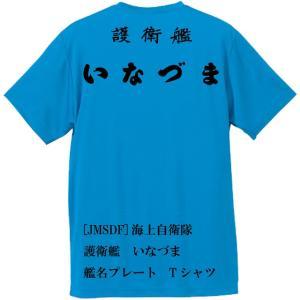 [JMSDF]海上自衛隊 護衛艦 いなづま Tシャツ ener