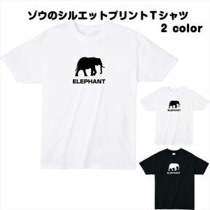 [全2色/S-XL]ゾウシルエットTシャツ おもしろ ロゴ キャラクター 動物 カジュアル|ener