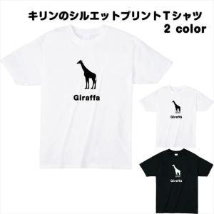 [全2色/S-XL]キリンシルエットTシャツ おもしろ ロゴ キャラクター 動物 カジュアル|ener