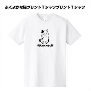 [S-XL] ふくよかなお座り猫プリントTシャツ おもしろ キャラクター 動物 ener