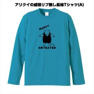 アリクイの威嚇リブ無し長袖Tシャツ(A) おもしろTシャツ 動物 アニマル|ener
