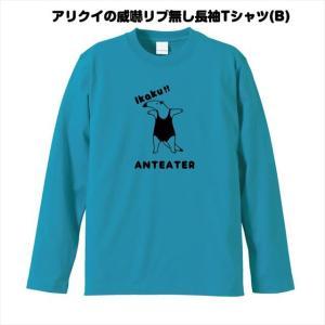アリクイの威嚇リブ無し長袖Tシャツ(B) おもしろTシャツ 動物 アニマル|ener