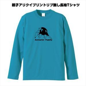 親子アリクイプリントリブ無し長袖Tシャツ おもしろTシャツ 動物 アニマル|ener