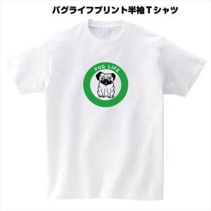 [S-XL]パグライフプリントTシャツ 動物 パロディー おもしろ キャラクター|ener