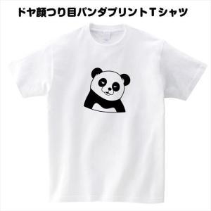 [S-XL] ドヤ顔ツリ目パンダプリントTシャツ 動物 おもしろ キャラクター|ener