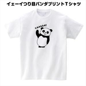 [S-XL]イェーイ!ツリ目パンダプリントTシャツTシャツ 動物 おもしろ キャラクター|ener