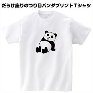 [S-XL] だらけ座りのツリ目パンダプリントTシャツ 動物 おもしろ キャラクター|ener