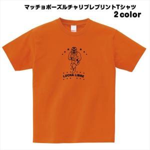 [S-XL/全2色] マッチョポーズルチャリブレプリントTシャツ おもしろ キャラクター プロレス|ener