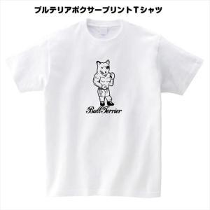 [S-XL]ブルテリアボクサープリントTシャツ(B) 動物 おもしろ キャラクター|ener