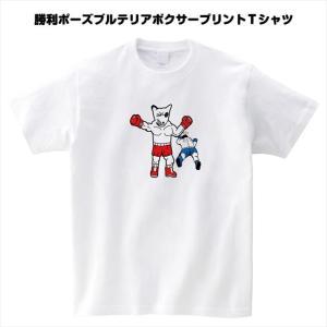 [S-XL]勝利ポーズブルテリアボクサープリントTシャツ 動物 おもしろ キャラクター|ener