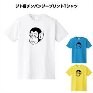 [全3色] ジト目チンパンジープリントTシャツ|ener