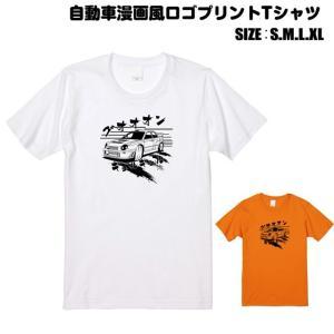 全2色 自動車漫画風ロゴプリントTシャツ|ener