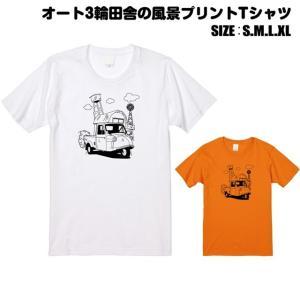 全2色 オート3輪田舎の風景プリントTシャツ|ener