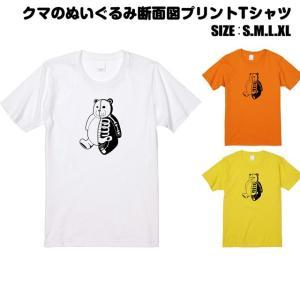 クマのぬいぐるみ断面図プリントTシャツ|ener