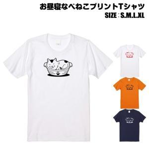 お昼寝なべねこプリントTシャツ|ener