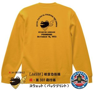[JASDF]航空自衛隊 第301飛行隊(カエルバックver4)(百里基地) スウェット 単色 ener
