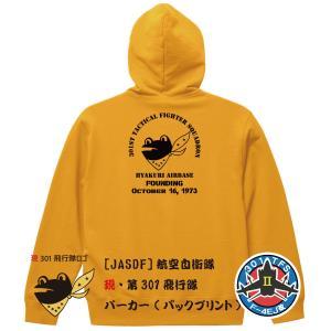 [JASDF]航空自衛隊 第301飛行隊(カエルバックver4)(百里基地) プルオーバーパーカー 単色 ener
