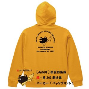 [JASDF]航空自衛隊 第301飛行隊(カエルバックver3)(百里基地) プルオーバーパーカー 単色 ener
