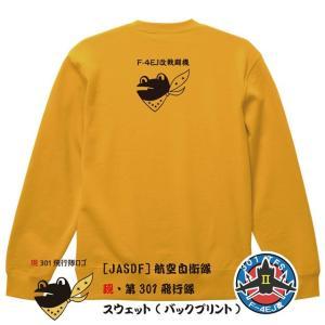 [JASDF]航空自衛隊 第301飛行隊(カエルバックver7)(百里基地) スウェット 単色 ener