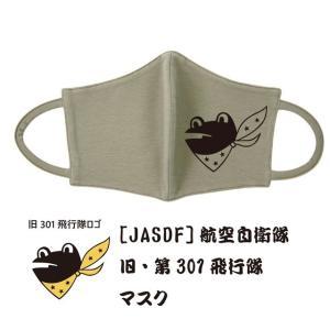 [JASDF]航空自衛隊 第301飛行隊(旧デザインver1)(百里基地) 布マスク 1セット2枚入り ener