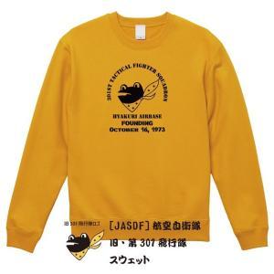 [JASDF]航空自衛隊 第301飛行隊(旧デザインver6)(百里基地) スウェット 単色 ener