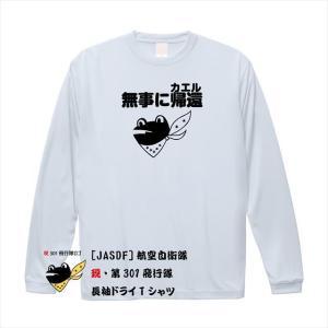 [JASDF]航空自衛隊 第301飛行隊(現デザインver4)(百里基地)長袖ドライTシャツ ener