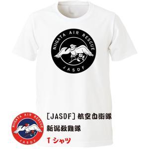 [JASDF]航空自衛隊 新潟救難隊(新潟分屯基地) Tシャツ ener