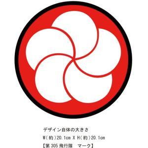 [JASDF]航空自衛隊 第305飛行隊(新田原基地)(ver2) Tシャツ ener 02