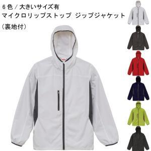 【6色/大きいサイズ有】マイクロリップストップ ジップジャケット (裏地付)|ener