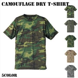 [全5色/S-XL] カモフラージュドライTシャツ スポーツ 迷彩 半袖 速乾 吸汗 吸水|ener