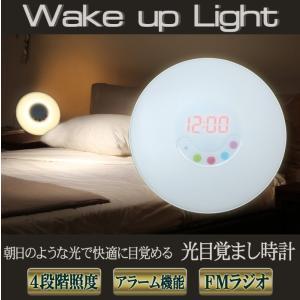 FMラジオ搭載 ウェイクアップライト 光目覚まし時計 FF-5553|energy
