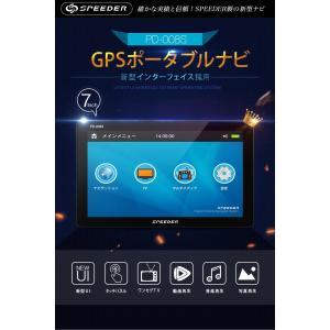 SPEEDER 2017年最新版 7インチ GPSポータブルナビ PD-008S|energy
