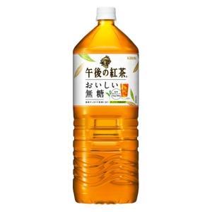 〔まとめ買い〕キリン 午後の紅茶 おいしい無糖 ペットボトル 2.0L 6本入り(1ケース)【商工会...