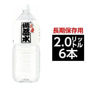 災害用 備蓄水 ミネラルウォーター  5年保存水 2L×6本 超軟水23mg/L(1ケース)商工会会員店ですの画像