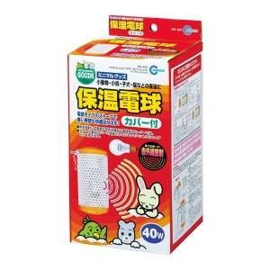 マルカン HD-40C 保温電球カバー付40W〔ペット用品〕【商工会会員店です】
