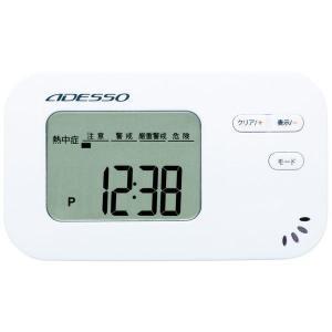 ADESSO(アデッソ) 歩数計(熱中症指数/不快指数つき)...