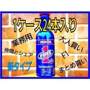 フューエルワン×24 F1 ワコーズ 清浄系燃...の関連商品2